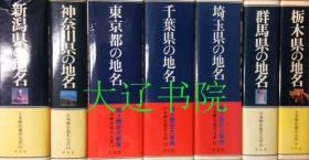 鏃ユ湰鍘嗗彶鍦板悕澶х郴锛�1979-2005骞�    16寮�绮捐    52鍐屽叏锛�