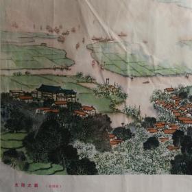 国画宣传画太湖之晨,宋文治