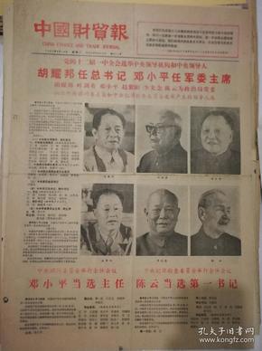 中国财贸报