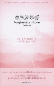 宽恕就是爱
