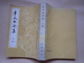 李太白全集(下册) 中华书局   繁体竖版   品佳干净