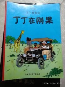 丁丁历险记(1-22册合售 缺第18册)