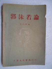 郭沫若论(黄人影 编,民国25年版) ****A7