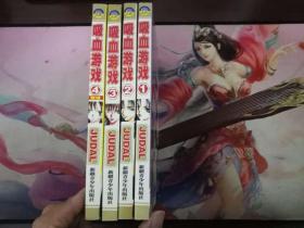 JUDAL《吸血游戏》漫画,老版合订本全4册,好品