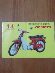 重庆雅马哈CY80型摩托车使用说明书