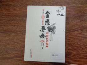 郭霭春中医经典白话解系列:金匮要略校注白话解(下册)