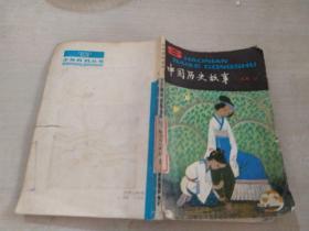 中国历史故事(北宋 辽)