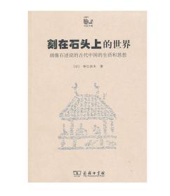 《刻在石头上的世界:画像石述说的古代中国的生活和思想》(商务印书馆)