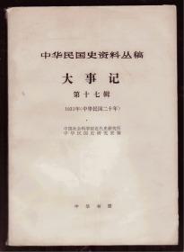 中华民国史资料丛稿:(征求意见稿) 大事记 第十七辑(1931年中华民国二十年)