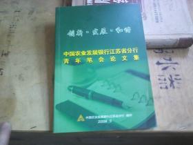中国农业发展银行江苏省分行青年笔会论文集---2008年