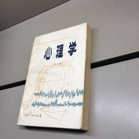心理学 修订本 【  正版现货   实图拍摄 看图下单】
