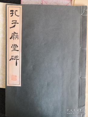 孔子庙堂碑   清雅堂精印   近全品   唐拓孤本   传世最佳拓本