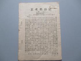 王光美日记(摘录)