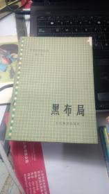 黑布局  (吴清源围棋全集 第二卷)