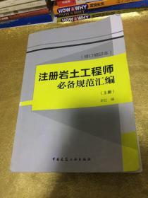 注册岩土工程师必备规范汇编(修订缩印本)(上)
