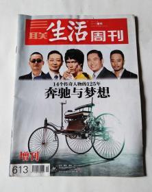三联生活周刊(2011年增刊 14个传奇人物的125年 奔驰与梦想)