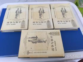 世界名著托尔斯泰《战争与和平》全四册/人民文学外国古典名著选粹系列一版一印