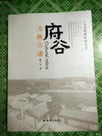 (陕西榆林市)府谷文物古迹