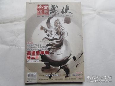 今古传奇:武侠(2015.2)
