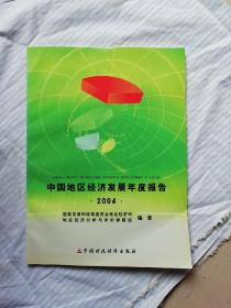 中国地区经济发展年度报告.2004