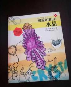 潮流BIBLE:水晶