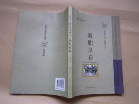 云南大学史料丛书:教职员卷[1922年一1949年]