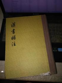汉书补注(上 )(16开精装 中华书局1983年一版一印)