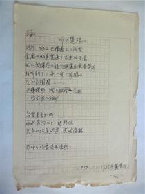 B0670先锋诗人、自由作家海上诗稿手迹1页