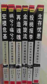 中国问题丛书(6本合售)