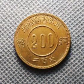 川陕铜币200文 赤化全川