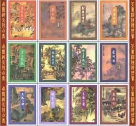 金庸全集 94年三聯版95年2印 正版