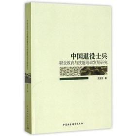 中国退役士兵职业教育与技能培训发展研究