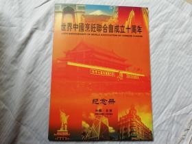 世界中国烹饪联合会成立十周年纪念册