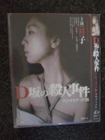 D坂杀人事件 Murder on D Street2015日本祥子
