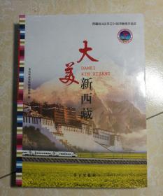 大美新西藏
