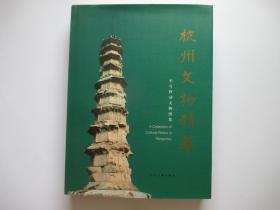 杭州文物精萃 不可移动文物图集