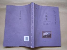 云南大学史料丛书:会议卷[1924年一1949年]  内页干净品佳