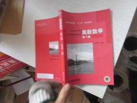 离散数学 (第2版)