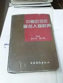中国近百年著名人物辞典