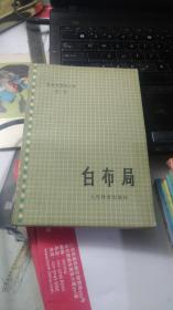 白布局(吴清源围棋全集   第一卷)
