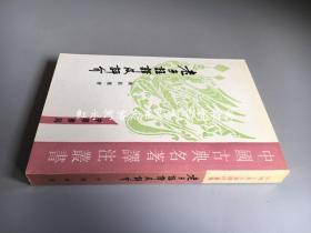 中国古典名著译注丛书:老子注译及评介