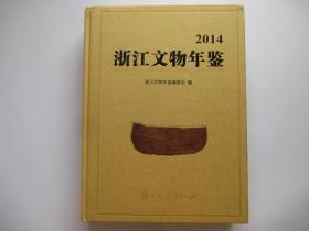 浙江文物年鉴 2014