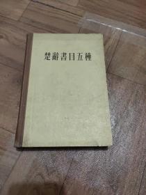 1961年精装本(楚辞书目五种)