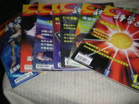科学画报  2004年1.3.4.5.9.10.12期