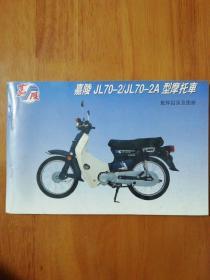 嘉陵摩托车:嘉陵JL--70-2  JL70-2A型摩托车配件目录及图册