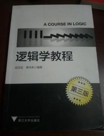 逻辑学教程(第3版)