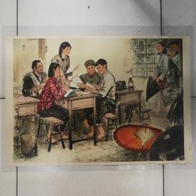 淘书苑 【老宣传画国画系列】坚持不懈