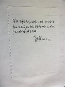 B0673诗人莫善贤诗观手迹1帖