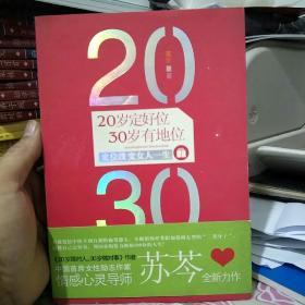 20岁定好位,30岁有地位