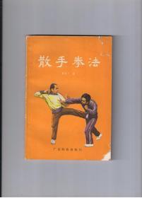 《散手拳法 》